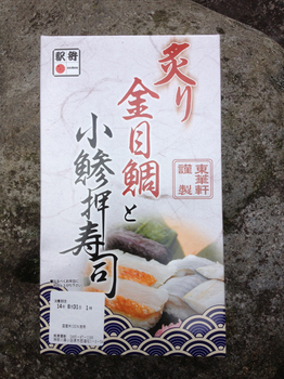 炙り金目鯛包装1.43m.jpg