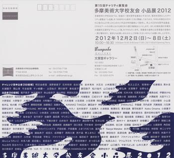 2012校友会680+DM.jpg
